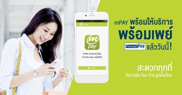 http://www.ais.co.th/mPAYPromptPay/