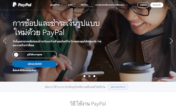 https://www.paypal.com/th/webapps/mpp/home
