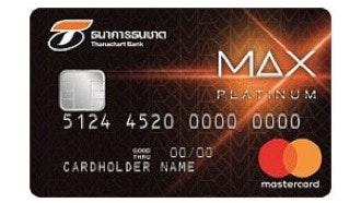 บัตรเครดิต ธนชาติ แมกซ์ แพลทินั่ม มาสเตอร์การ์ด