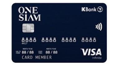 บัตรเครดิต วันสยาม-กสิกรไทย (อินฟินิท)