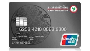 บัตรเครดิต กสิกรไทย ยูเนี่ยนเพย์ แพลทินั่ม