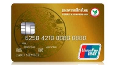 บัตรเครดิต กสิกรไทย ยูเนี่ยนเพย์ ทอง