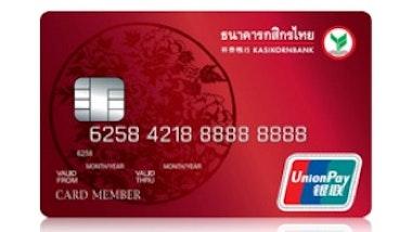 บัตรเครดิต กสิกรไทย ยูเนี่ยนเพย์ คลาสสิก