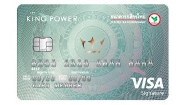บัตรเครดิตร่วม คิงเพาเวอร์ - กสิกรไทย (ซิกเนเจอร์)