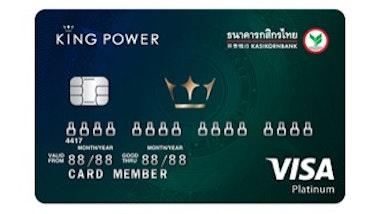 บัตรเครดิตร่วม คิงเพาเวอร์ - กสิกรไทย (แพลทินั่ม)