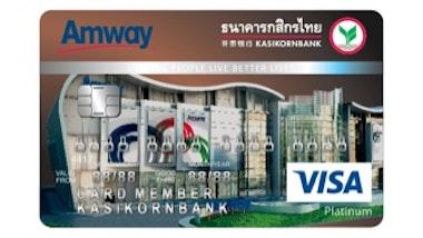 บัตรเครดิตร่วมแอมเวย์-กสิกรไทย (แพลทินั่ม)