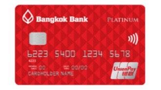 บัตรเครดิตยูเนี่ยนเพย์ แพลทินั่ม ธนาคารกรุงเทพ