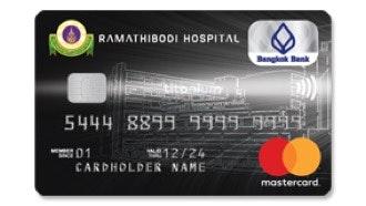 บัตรเครดิตไทเทเนี่ยม โรงพยาบาลรามาธิบดี ธนาคารกรุงเทพ