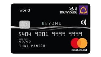 บัตรเครดิตเอสซีบี บิยอนด์
