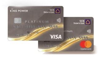 บัตรเครดิตเอสซีบี คิง เพาเวอร์ แพลทินั่ม