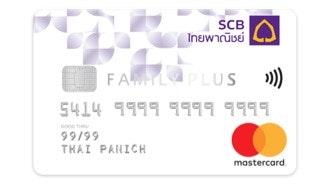 บัตรเครดิตเอสซีบี แฟมิลี่ พลัส