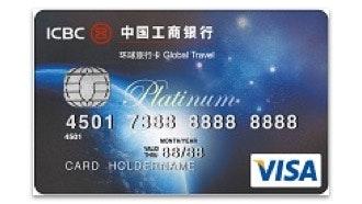 บัตรเครดิตไอซีบีซี โกลบอล ทราเวล แพลทินั่ม