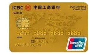 บัตรเครดิตไอซีบีซี ยูเนี่ยน เพย์ ทอง