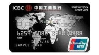 บัตรเครดิตไอซีบีซี ยูเนี่ยน เพย์ แพลทินั่ม