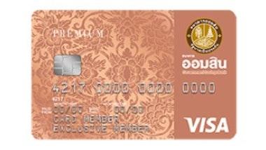 บัตรเครดิตธนาคารออมสิน พรีเมี่ยม