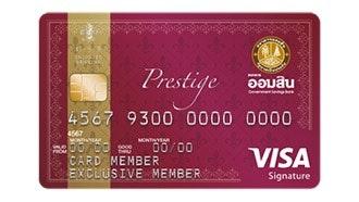 บัตรเครดิตธนาคารออมสิน เพรสทีจ