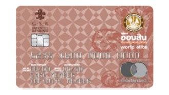 บัตรเครดิตธนาคารออมสิน เวิลด์ อีลิท