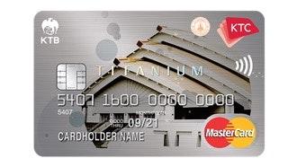 บัตรเครดิต เคทีซี ศิษย์เก่ามหาวิทยาลัยขอนแก่น ไทเทเนียม มาสเตอร์การ์ด
