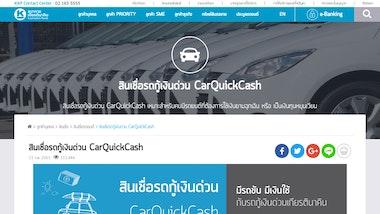 สินเชื่อรถกู้เงินด่วน CarQuickCash (ธนาคารเกียรตินาคิน)