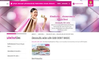 บัตรออมสิน เดบิต เบสิค GSB DEBIT BASIC
