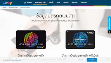 บัตรกดเงินสดยูเมะพลัส (Umay+)