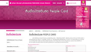 สินเชื่อบัตรเงินสด PEOPLE CARD