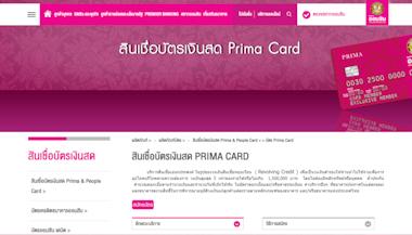 สินเชื่อบัตรเงินสด PRIMA CARD