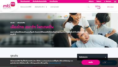 เมืองไทย สมาร์ท โพรเทคชั่น