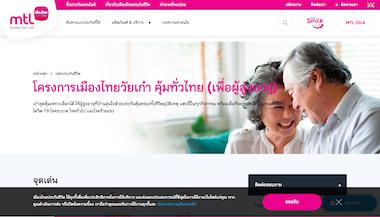 โครงการเมืองไทยวัยเก๋า คุ้มทั่วไทย (เพื่อผู้สูงอายุ)
