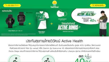 ประกันภัยสุขภาพสตาร์เฮลท์ Platinum Package