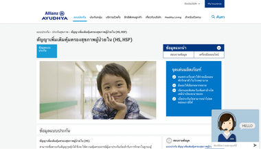 สัญญาเพิ่มเติมคุ้มครองสุขภาพผู้ป่วยใน (HS, HSP)