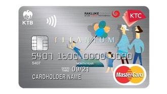 บัตรเครดิต เคทีซี รักลูก แพลทินั่ม มาสเตอร์การ์ด