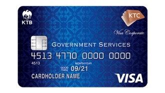 บัตรเครดิต เคทีซี เพื่อหน่วยงานรัฐ