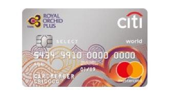 บัตรเครดิตซิตี้ รอยัล ออร์คิด พลัส ซีเล็คท์