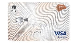บัตรเครดิต เคทีซี วีซ่า แพลทินั่ม