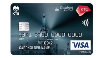 บัตรเครดิต เคทีซี ธนบุรี ออโต้ วีซ่า แพลทินั่ม