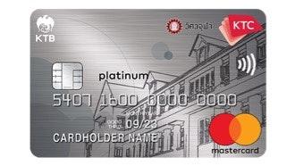 บัตรเครดิต เคทีซี นิสิตเก่า วิศวกรรมศาสตร์ จุฬา แพลทินั่ม มาสเตอร์การ์ด