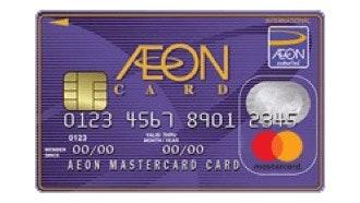 บัตรเครดิต อิออน มาสเตอร์ คลาสสิก